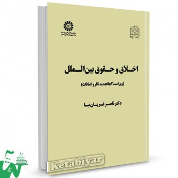 کتاب اخلاق و حقوق بین الملل تالیف دکتر ناصر قربان نیا