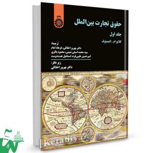 کتاب حقوق تجارت بین الملل جلد اول تالیف اشمیتوف ترجمه بهروز اخلاقی