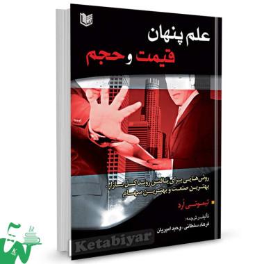 کتاب علم پنهان قیمت و حجم تالیف تیموتی ارد ترجمه فرهاد سلطانی
