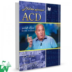 کتاب سیستم معاملاتی ACD تالیف مارک فیشر ترجمه سهیل کلاه چی فر
