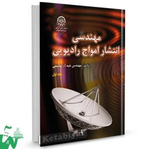 کتاب مهندسی انتشار امواج رادیویی (جلد اول) تالیف عبدالله قاسمی