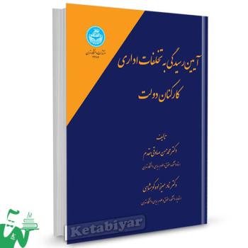کتاب آیین رسیدگی به تخلفات اداری کارکنان دولت تالیف دکتر محمدحسن صادقی مقدم