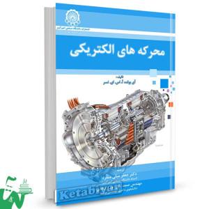 کتاب محرکه های الکتریکی تالیف آی بولده آ ترجمه جعفر میلی منفرد