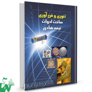 کتاب تئوری و فن آوری ساخت ادوات نیمه هادی تالیف دکتر حسن کاتوزیان