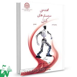 کتاب مهندسی سیستم های کنترل (جلد اول) تالیف نورمن نایس ترجمه حیدرعلی طالبی