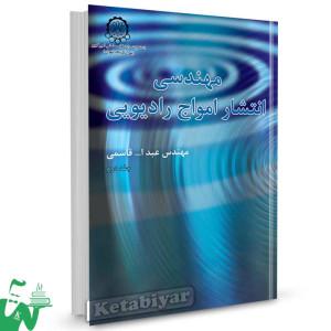 کتاب مهندسی انتشار امواج رادیویی (جلد دوم) تالیف عبدالله قاسمی