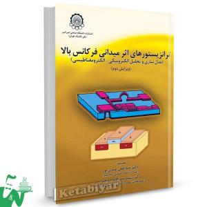 کتاب ترانزیستورهای اثر میدانی فرکانس بالا تالیف عبدالعلی عبدی پور