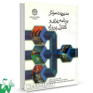 کتاب مدیریت موثر برنامه ریزی و کنترل پروژه تالیف دکتر عبدالله اردشیر