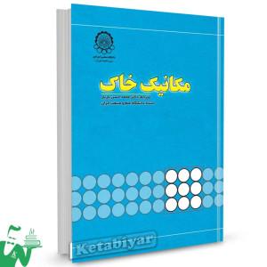 کتاب مکانیک خاک تالیف ویلیام لمب ترجمه محمدحسن بازیار