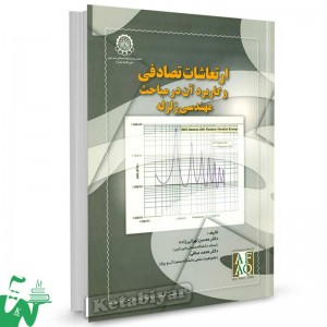 کتاب ارتعاشات تصادفی و کاربرد آن در مباحث مهندسی زلزله تالیف محسن تهرانی زاده