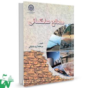 کتاب مصالح ساختمانی تالیف میر محمدکریم طباطبایی