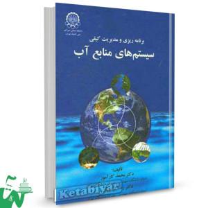 کتاب برنامه ریزی و مدیریت کیفی سیستم های منابع آب تالیف دکتر محمد کارآموز
