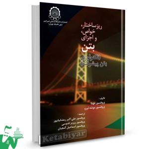 کتاب ریزساختار، خواص و اجزای بتن تالیف کومار مهتا ترجمه علی اکبر رمضانیان پور