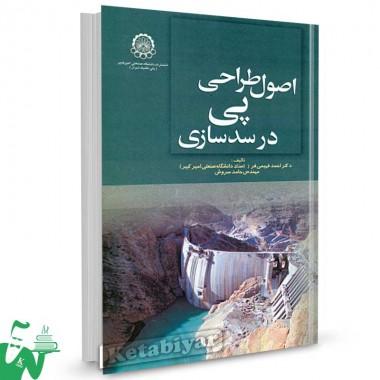 کتاب اصول طراحی پی در سد سازی تالیف دکتر احمد فهیمی فر
