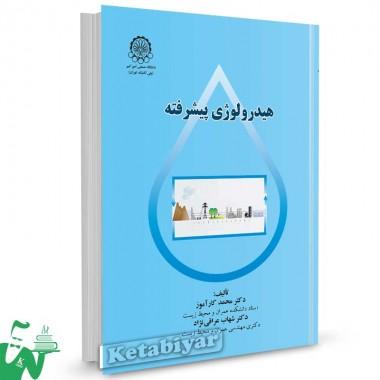 کتاب هیدرولوژی پیشرفته تالیف دکتر محمد کارآموز