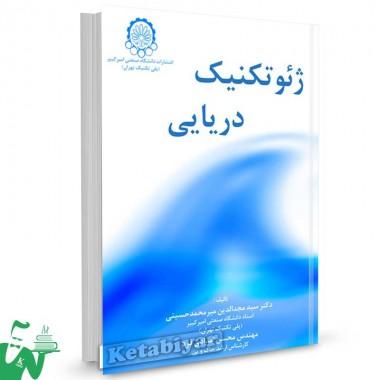 کتاب ژئوتکنیک دریایی تالیف دکتر سید مجدالدین میرمحمدحسینی