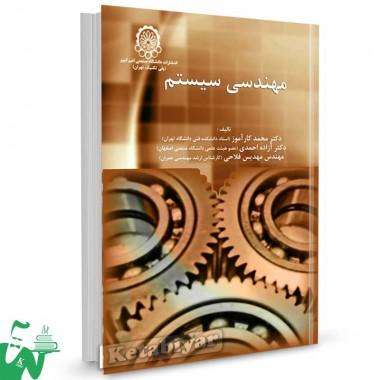 کتاب مهندسی سیستم تالیف دکتر محمد کارآموز