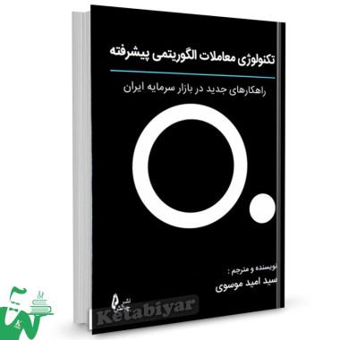 کتاب تکنولوژی معاملات الگوریتمی پیشرفته تالیف سید امید موسوی