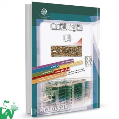 کتاب مکانیک شکست بتن تالیف محمدرضا اصفهانی