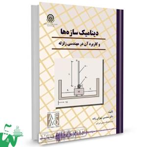 کتاب دینامیک سازه ها و کاربرد آن در مهندسی زلزله تالیف دکتر محسن تهرانی زاده