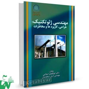 کتاب مهندسی ژئوتکنیک (طراحی، کاربرد و مخاطرات) تالیف دکتر ابوالفضل اسلامی