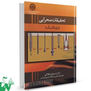 کتاب تحقیقات صحرایی (ژئوتکنیک) تالیف دکتر اسماعیل افلاکی