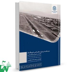 کتاب برنامه ریزی و طراحی فرودگاه تالیف دکتر خسرو اویسی