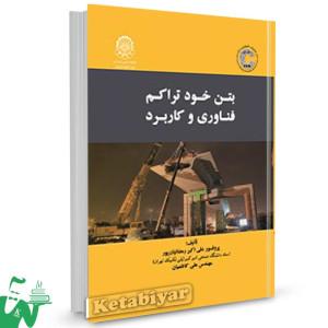 کتاب بتن خودتراکم فناوری و کاربرد تالیف علی اکبر رمضانیان پور
