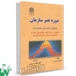 کتاب دوره عمر سازمان تالیف ایساک ادیزس ترجمه کاوه محمد سیروس