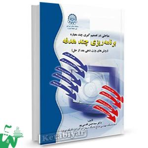کتاب برنامه ریزی چند هدفه تالیف دکتر سید حسن قدسی پور