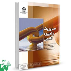 کتاب مدیریت زنجیره تامین تالیف هارتموت اشتدلر ترجمه نسرین عسگری