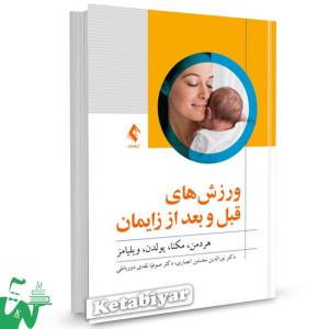 کتاب ورزش های قبل و بعد از زایمان تالیف هردمن ترجمه دکتر نورالدین نخستین انصاری