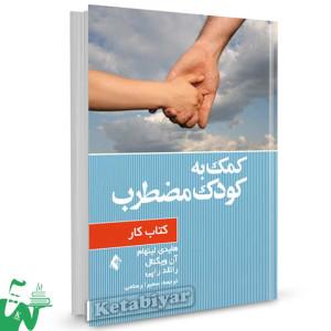 کتاب کمک به کودک مضطرب (کتاب کار) تالیف هایدی لینهام ترجمه سمیرا رستمی