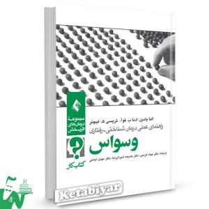 کتاب راهنمای عملی درمان شناختی-رفتاری وسواس (کتاب کار) تالیف النا یادین ترجمه کریمی