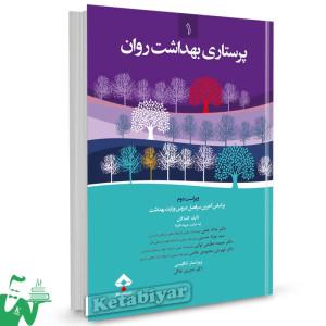 کتاب پرستاری بهداشت روان 1 تالیف دکتر یداله جنتی