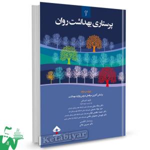 کتاب پرستاری بهداشت روان 2 تالیف دکتر یداله جنتی