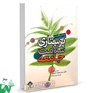 کتاب پرستاری سلامت جامعه تالیف لنکستر ترجمه دکتر سید وحیده حسینی