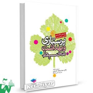 کتاب پرستاری و بهداشت محیط (بر اساس لنکستر) تالیف دکتر سید وحیده حسینی