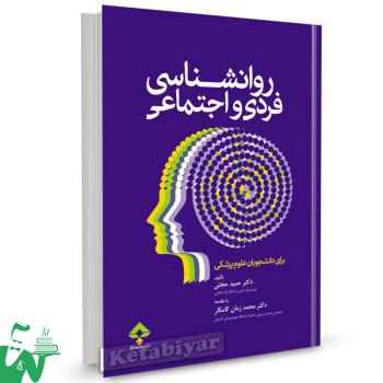 کتاب روانشناسی فردی و اجتماعی تالیف دکتر حمید حجتی