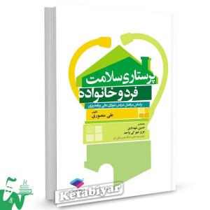 کتاب پرستاری سلامت فرد و خانواده تالیف علی منصوری