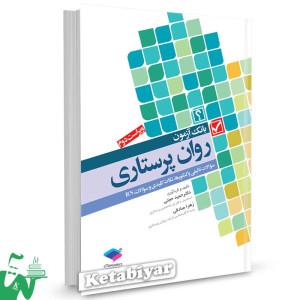 کتاب بانک آزمون روان پرستاری تالیف دکتر حمید حجتی