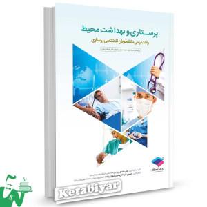 کتاب پرستاری و بهداشت محیط تالیف علی منصوری