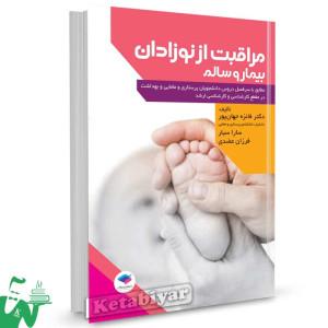 کتاب مراقبت از نوزادان بیمار و سالم تالیف دکتر فائزه جهان پور