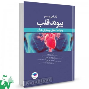 کتاب نگاهی بر پیوند قلب و مراقبت های پرستاری در آن تالیف شریفه منعمیان