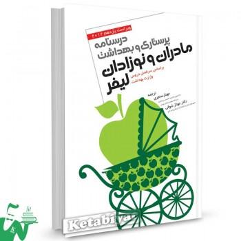 کتاب درسنامه پرستاری و بهداشت مادران و نوزادان لیفر ترجمه مهناز سنجری