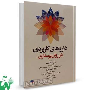 کتاب داروهای کاربردی در روان پرستاری تالیف دکتر حمید حجتی