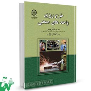 کتاب طرح ریزی واحدهای صنعتی ترجمه رضا زنجیرانی فراهانی