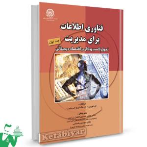 کتاب فناوری اطلاعات برای مدیریت (جلد اول) تالیف ای. توربن ترجمه محمدحسین فاضل زرندی