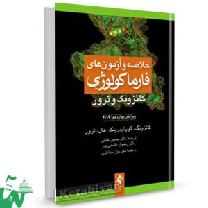 کتاب خلاصه و آزمون های فارماکولوژی کاتزونگ و ترور 2019 ترجمه دکتر حسین خلیلی