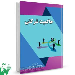 کتاب حاکمیت شرکتی تالیف حسن همتی